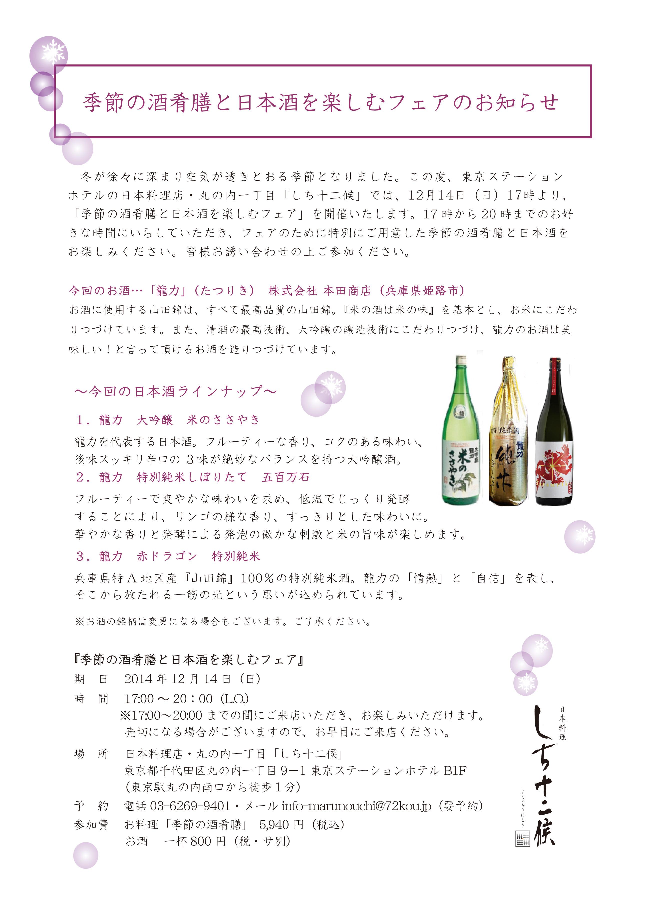 酒の会1213