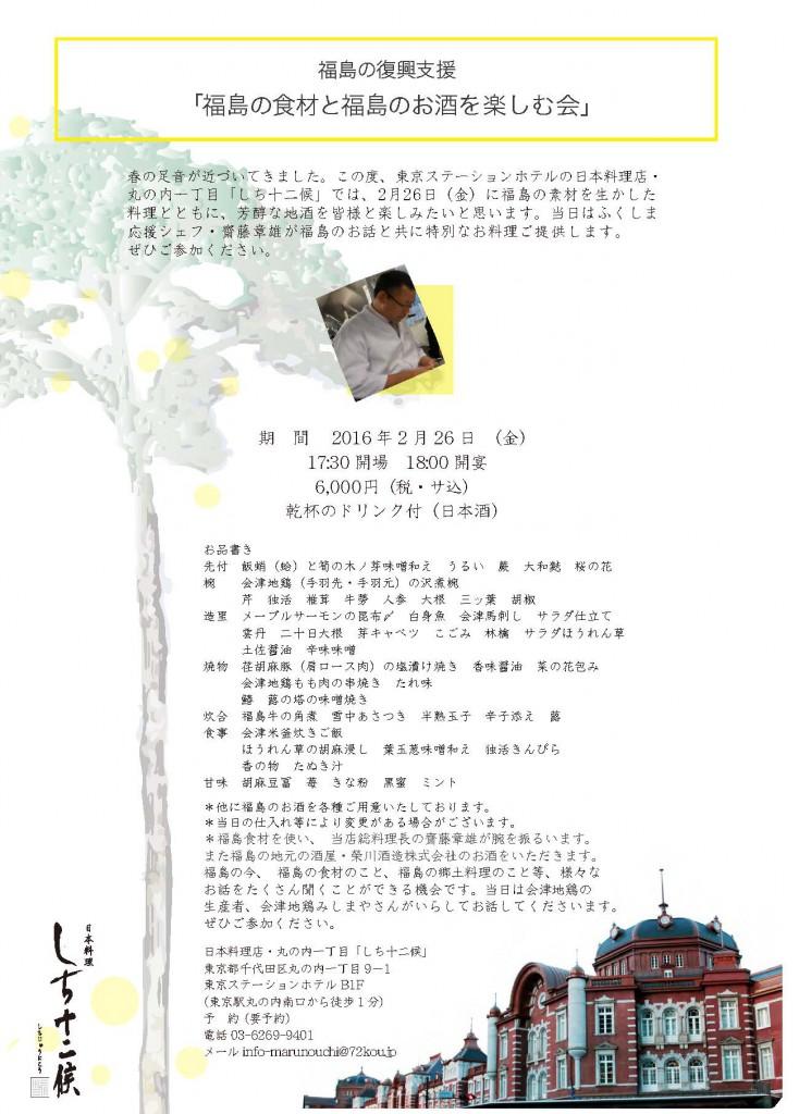 福島復興支援の会2016 -5