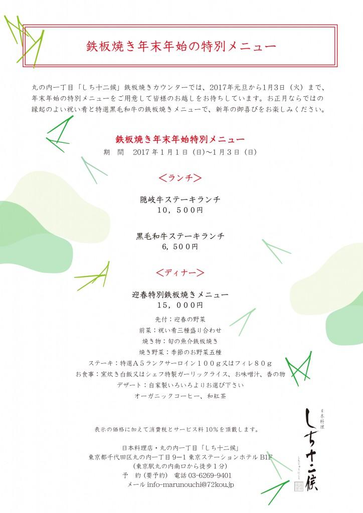 迎春メニュー_ol